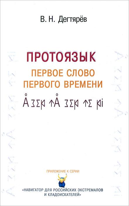 купить В. Н. Дегтярев Протоязык. Первое слово Первого времени по цене 167 рублей