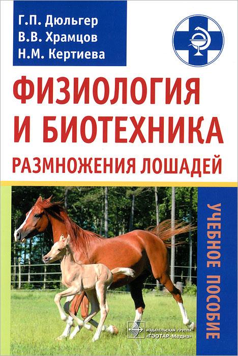 Г. П. Дюльгер, В. В. Храмцов, Н. М. Кертиева Физиология и биотехника размножения лошадей