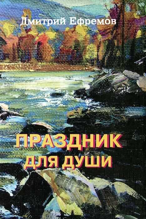 Дмитрий Ефремов Праздник для души зеркало души