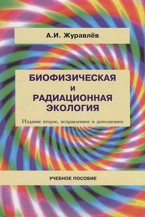 А. И. Журавлев Биофизическая и радиационная экология методы расчета электромагнитных полей