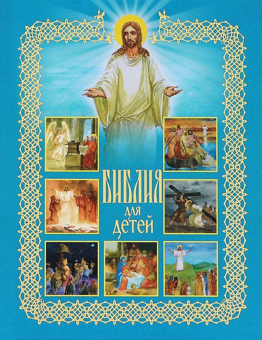 Библия для детей александр александрович волк библия разума