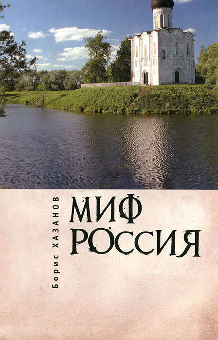 Борис Хазанов Миф Россия