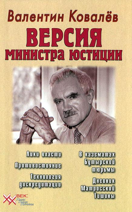 Валентин Ковалев Версия министра юстиции