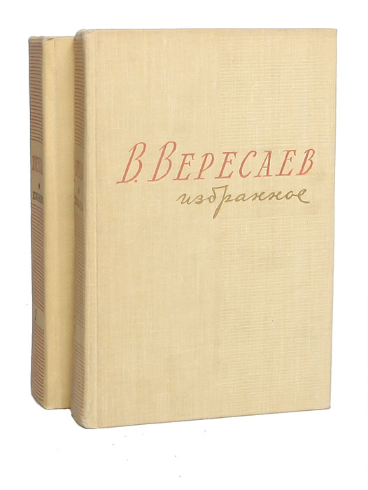 В. Вересаев. Избранное в 2 томах (комплект) невыдуманные рассказы