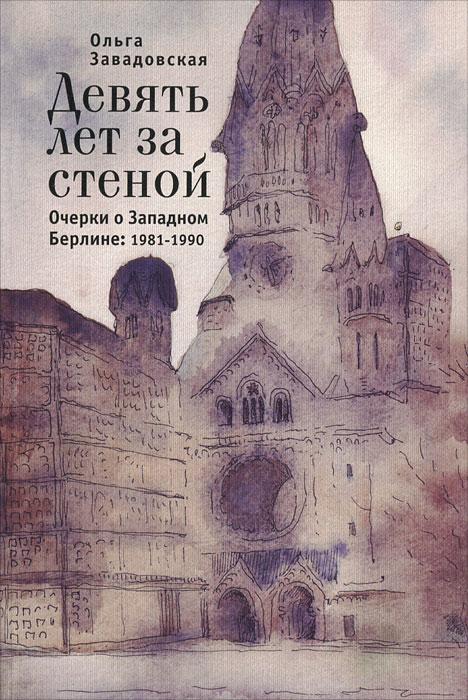 Девять лет за стеной. Очерки о Западном Берлине. 1981-1990