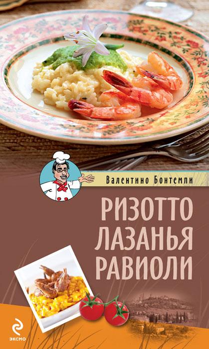 Валентино Бонтемпи Ризотто. Лазанья. Равиоли ISBN: 978-5-699-56662-4 европейская кухня эксмо 978 5 699 56662 4