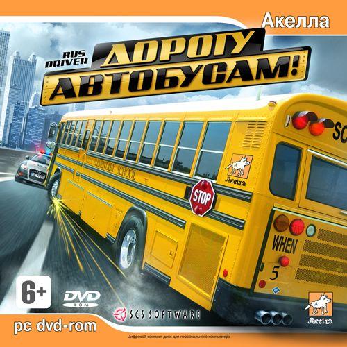 Bus Driver:Дорогу автобусам!