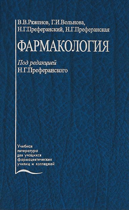 В. В. Ряженов, Г. И. Вольнова, Н. Г. Преферанский, Н. Г. Преферанская Фармакология
