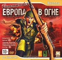 Commander: Европа в огне