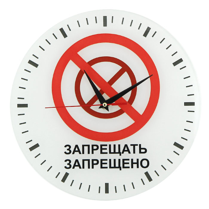 Часы настенные Запрещено запрещать93280Настенные кварцевые часы Запрещено запрещать своим необычным дизайном подчеркнут стильность и оригинальность интерьера вашего дома. Циферблат часов выполнен из стекла и оформлен изображением запрещающего знака. Часы имеют три стрелки - часовую, минутную и секундную. На задней стенке часов расположена металлическая петелька для подвешивания. Такие часы послужат отличным подарком для ценителя ярких и необычных вещей. Характеристики:Материал: стекло, металл. Диаметр часов:28 см. Размер упаковки:30 см х 29 см х 5 см. Изготовитель:Россия. Артикул:93280. Рекомендуется докупить батарейку типа АА (не входит в комплект).