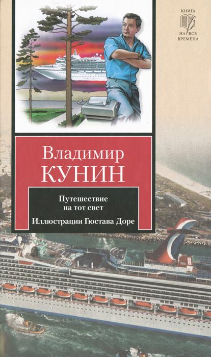 Владимир Кунин Путешествие на тот свет. Иллюстрации Гюстава Доре пароль на тот свет