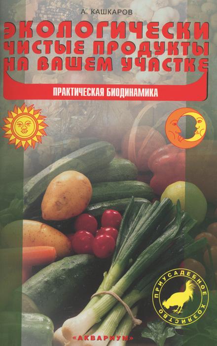 А. Кашкаров Экологически чистые продукты на вашем участке. Практическая биодинамика skullies