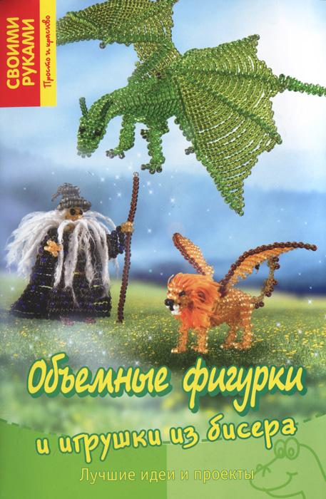 Торстен Бекер Объемные фигурки и игрушки из бисера. Лучшие идеи и проекты