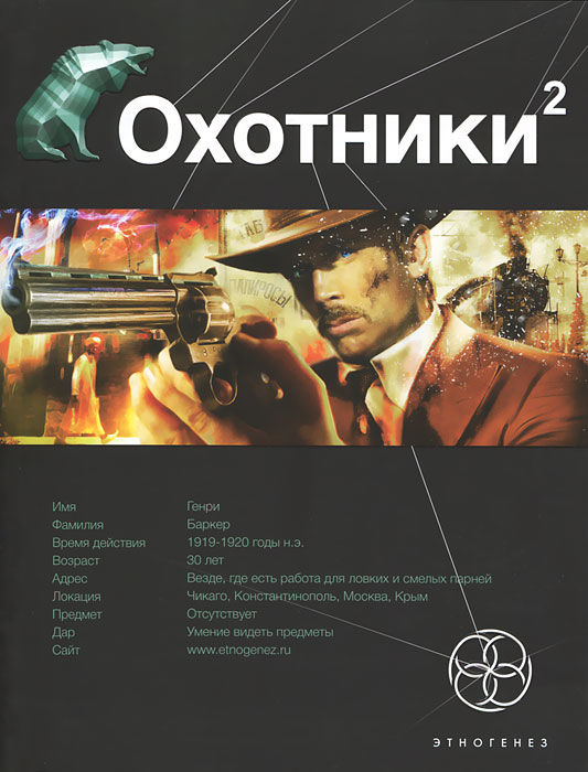 Охотники-2. Книга 2. Авантюристы
