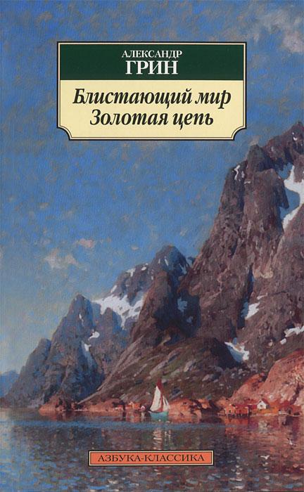 Александр Грин Блистающий мир. Золотая цепь арктик грин