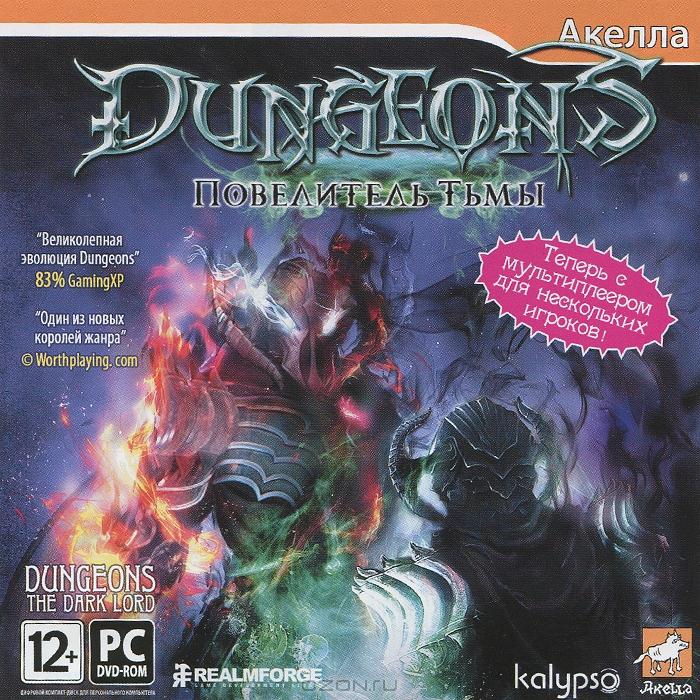 Dungeons: Повелитель тьмы