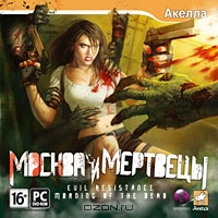 Evil Resistance: Москва и мертвецы, Openoko Entertainment