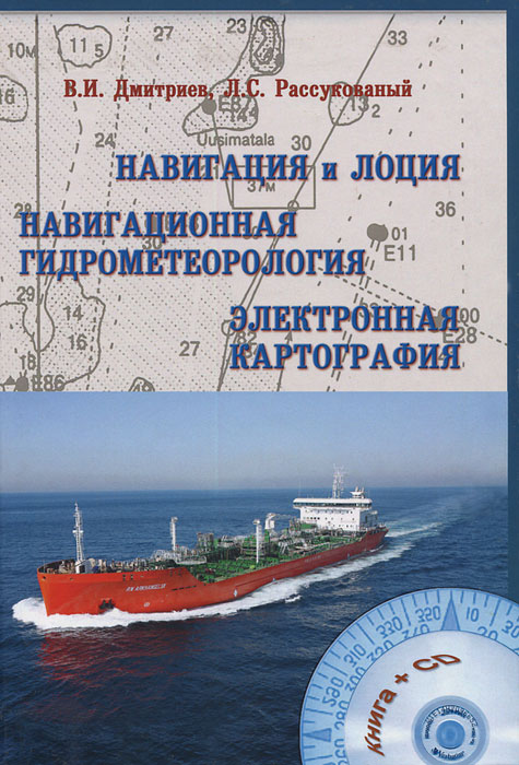 Навигация и лоция, навигационная гидрометеорология, электронная картография (+ CD-ROM). В. И. Дмитриев, Л. С. Рассукованый