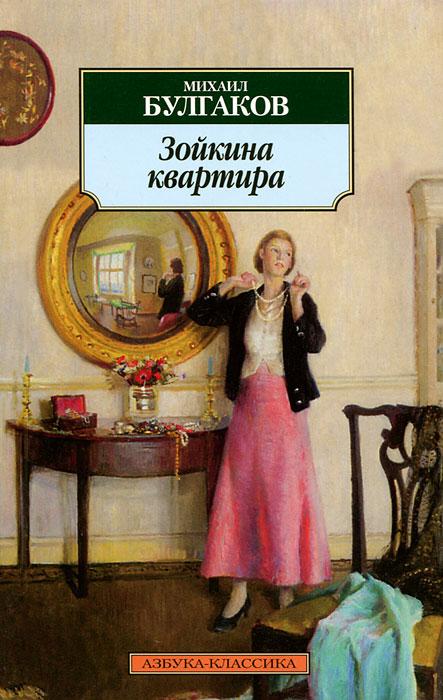 Михаил Булгаков Зойкина квартира 3 комнатная квартира в казахстане г костанай
