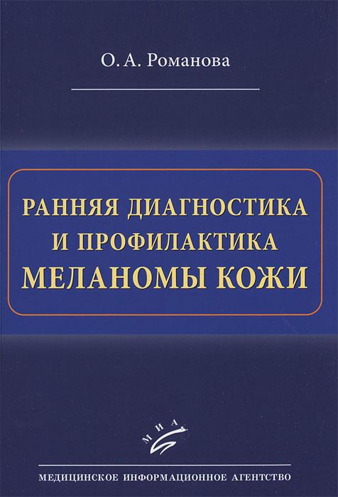 Ранняя диагностика и профилактика меланомы кожи. О. А. Романова