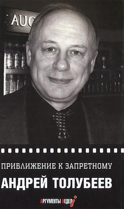 Андрей Толубеев Приближение к запретному андрей бочкарев процессный подход к планированию и моделированию цепи поставок