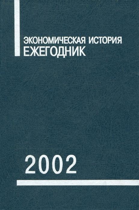 Экономическая история. Ежегодник. 2002 экономическая история ежегодник 2009