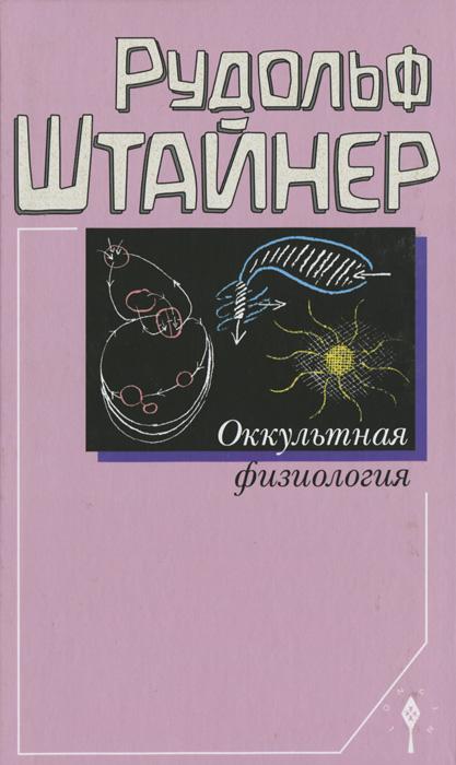 Оккультная физиология. Рудольф Штайнер