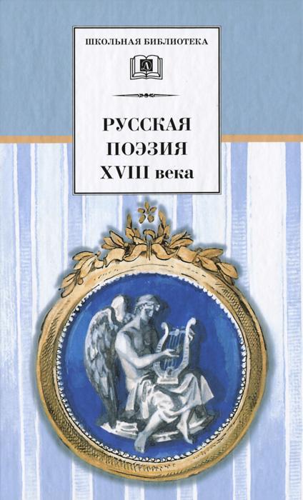 Zakazat.ru: Русская поэзия XVIII века