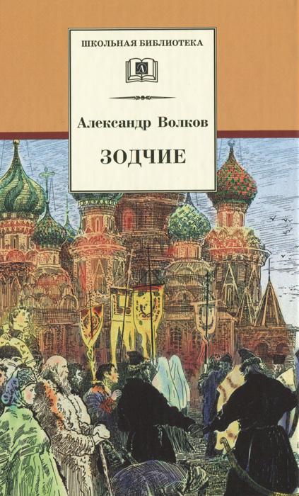 Зодчие. Александр Волков