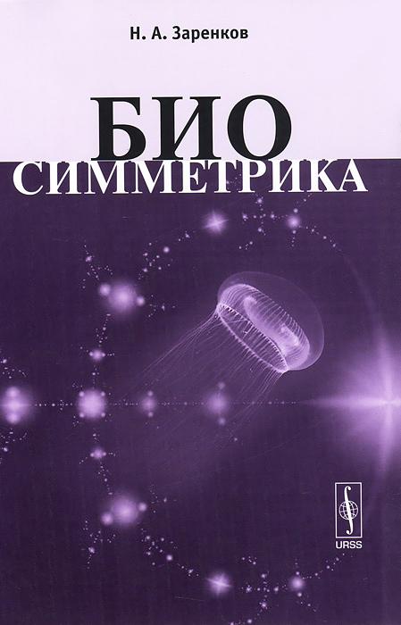 Н. А. Заренков Биосимметрика роджер в джан филлотаксис системное исследование морфогенеза растений