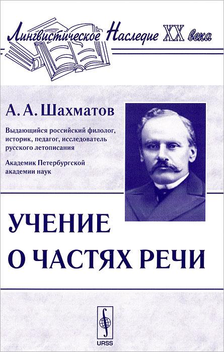 Алексей Шахматов Учение о частях речи