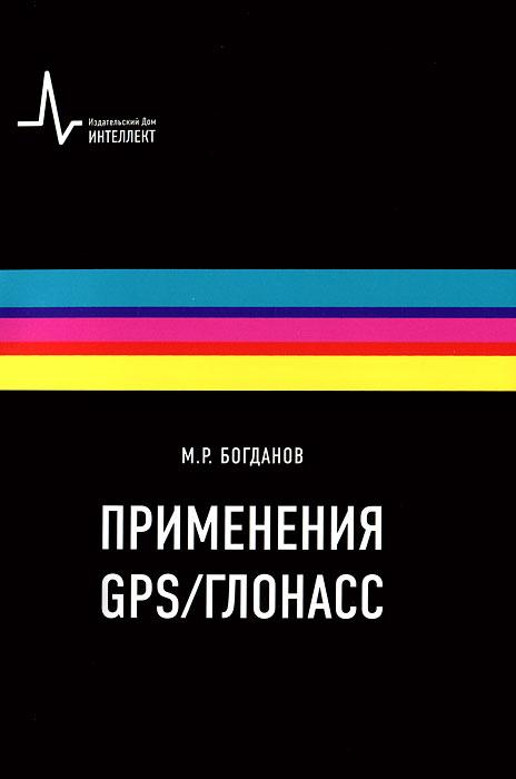 М. Р. Богданов Применения GPS/ГЛОНАСС