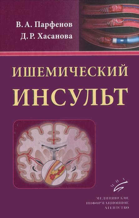 В. А. Парфенов, Д. Р. Хасанова Ишемический инсульт d a p феромон для собак