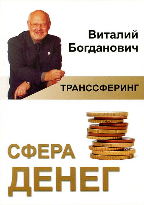 Виталий Богданович Сфера денег пятак есть а ничего не купить что это