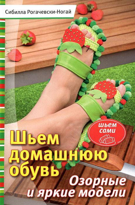 Сибилла Рогачевски-Ногай Шьем домашнюю обувь обувь
