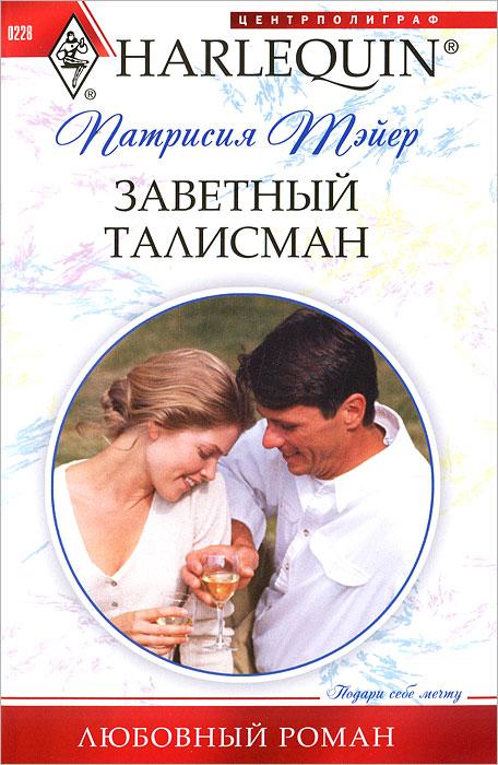 Патрисия Тэйер Заветный талисман зое дженни недожитая жизнь
