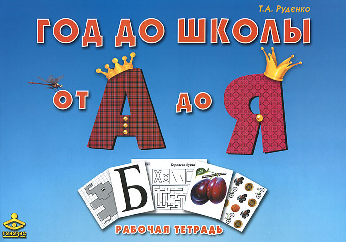 Т. А. Руденко Год до школы. От А до Я. Рабочая тетрадь от а до я рабочая тетрадь для детей 5 6 лет
