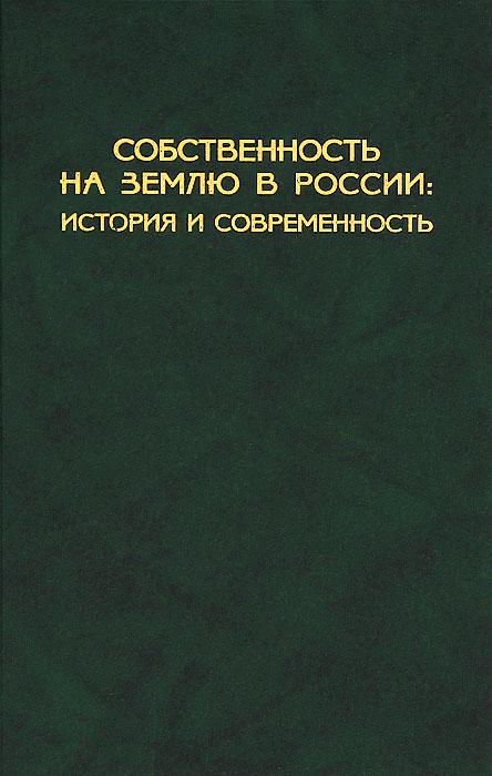 Собстенность на России. История и соременность