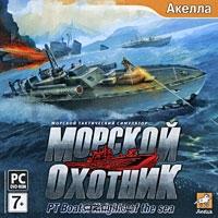 Zakazat.ru Морской охотник