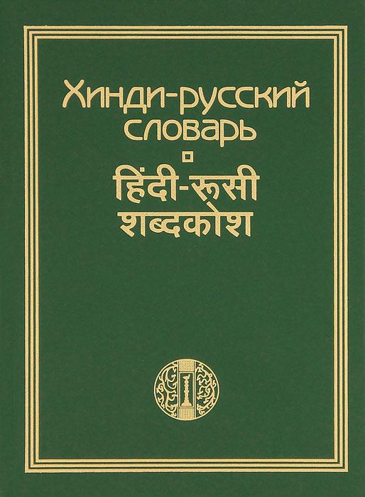 цены на Хинди-русский словарь в интернет-магазинах
