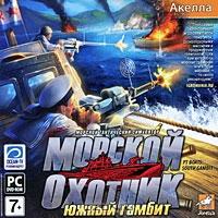 Zakazat.ru Морской охотник: Южный гамбит