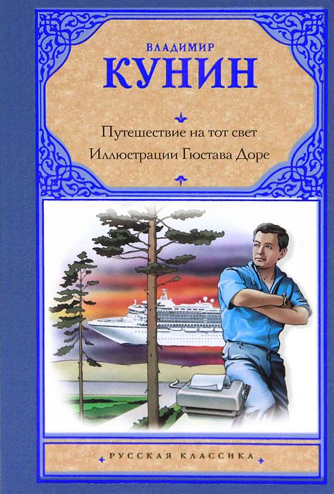Владимир Кунин Путешествие на тот свет. Иллюстрации Гюстава Доре