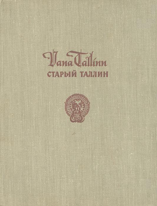 Старый Таллин / Vana Tallinn цены онлайн