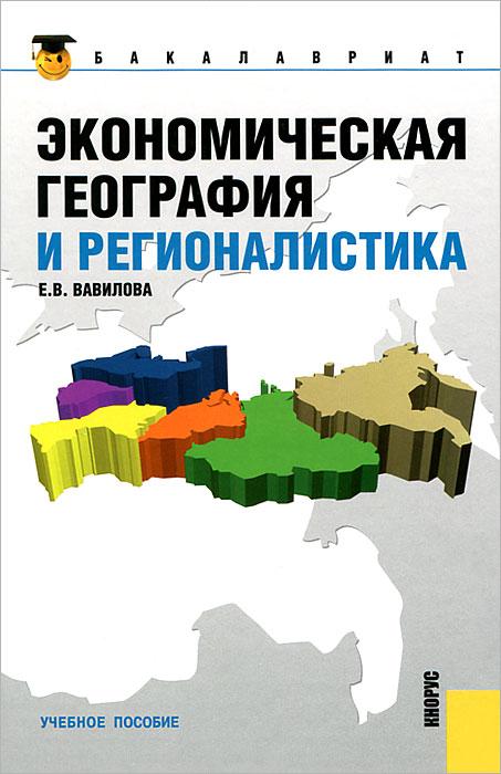 Е. В. Вавилова Экономическая география и регионалистика