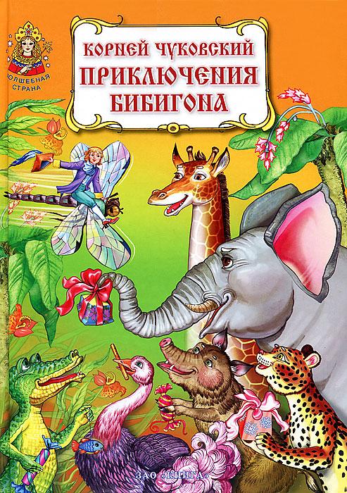 Корней Чуковский Приключения Бибигона корней чуковский приключение бибигона