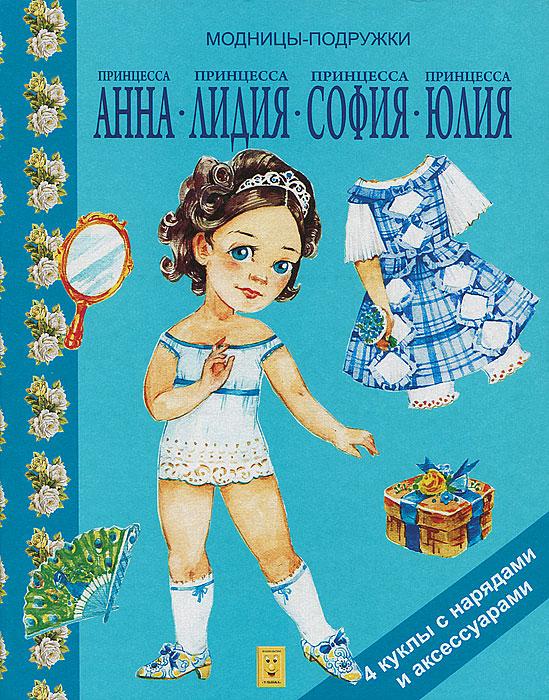 Принцесса Анна, Принцесса Лидия, Принцесса София, Принцесса Юлия. Книги-игрушки