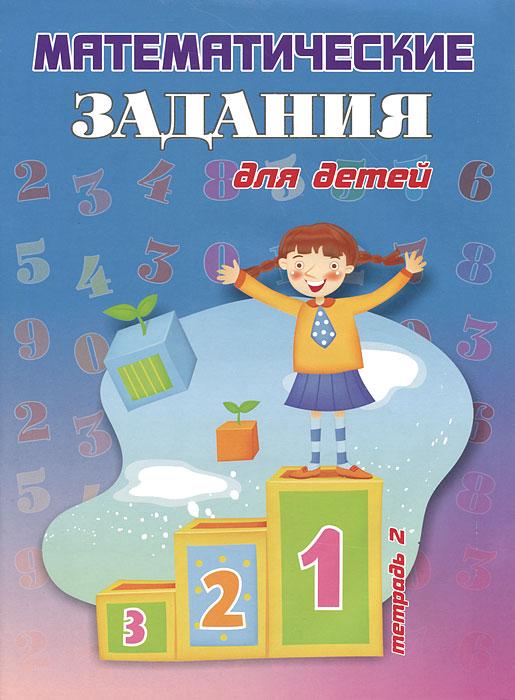 Математические задания для детей. Тетрадь 2