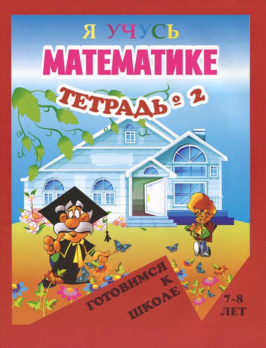 Я учусь математике. Занимательная геометрия. Тетрадь № 2 корвет обучающая игра грамота на математическом планшете учусь читать тетрадь 2