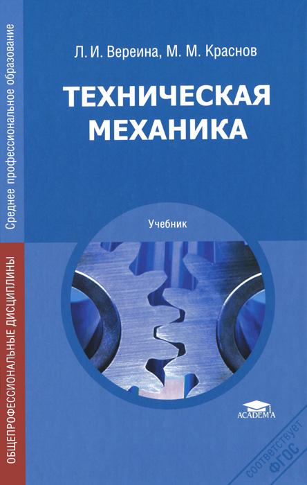 Л. И. Вереина, М. М. Краснов Техническая механика ISBN: 978-5-7695-8914-0