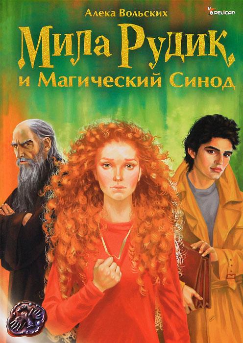 Алека Вольских Мила Рудик и Магический Синод